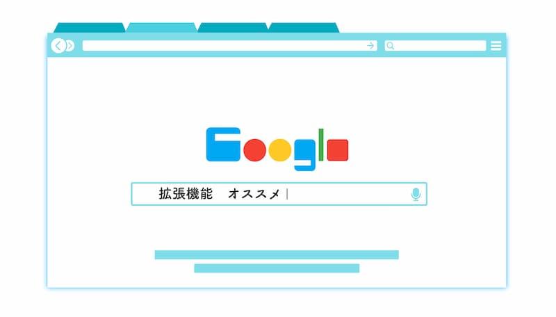 ブログ運営で使える7つのGoogleChromeの拡張機能