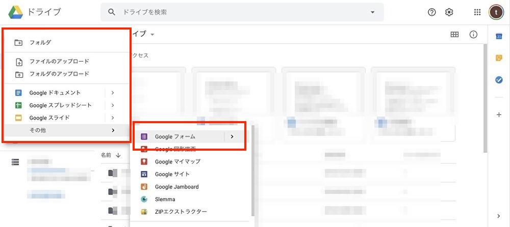 Googleフォームの作り方