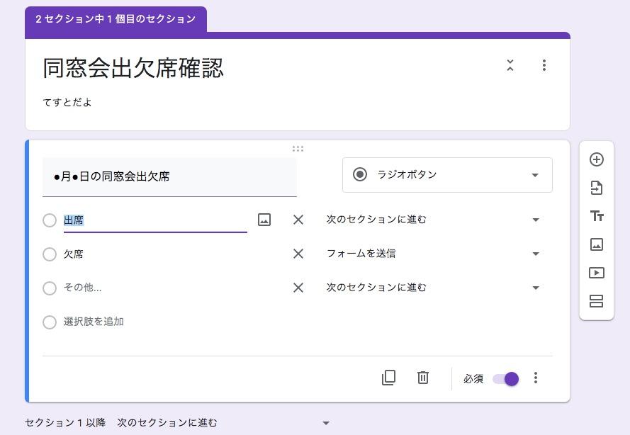 Googleアンケートフォーム
