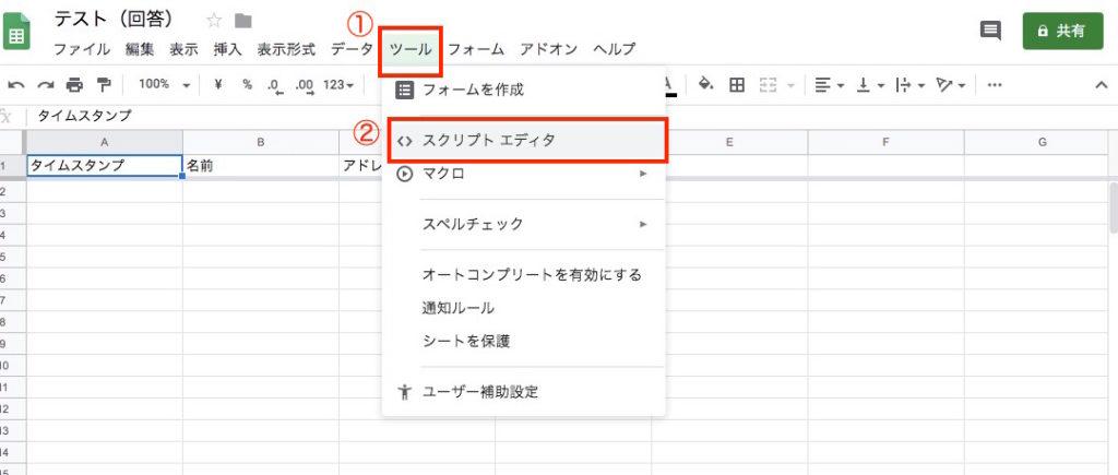 Googleフォームスプレッドシートの設定