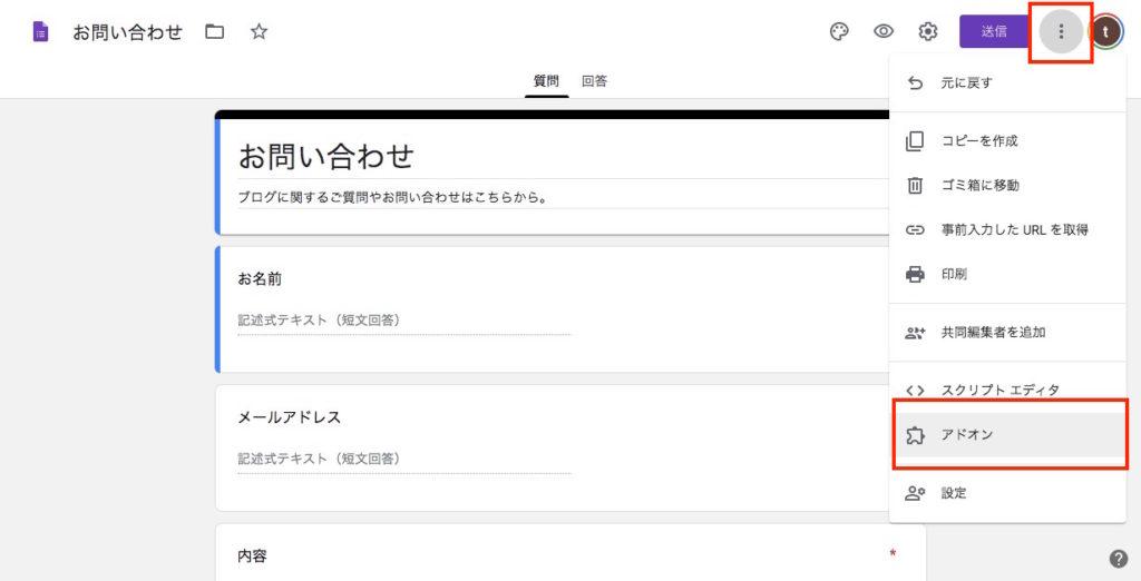 Form Notifications設定