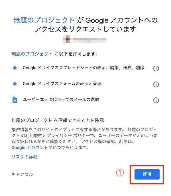 Googleフォームトリガー設定