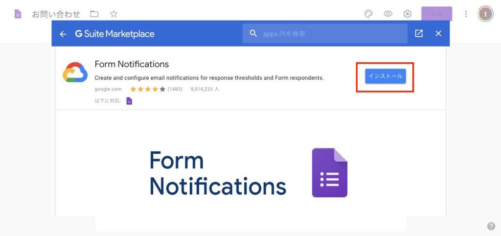 Form Notificationsインストール