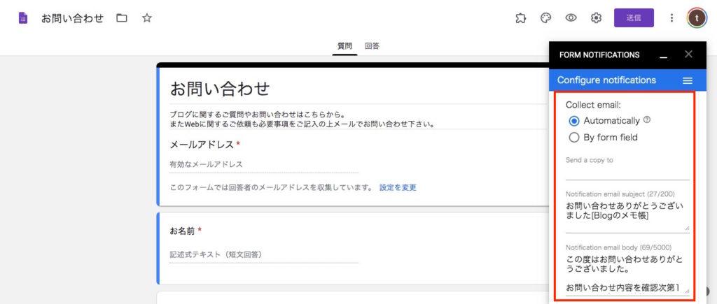Form Notificationsの設定画面