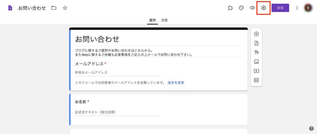 Googleフォーム設定ボタン