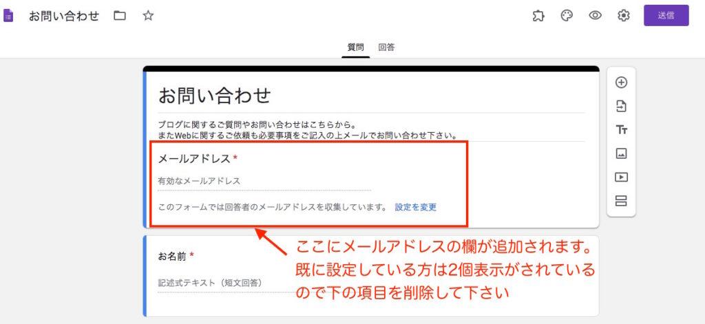 Form Notificationsメール自動取得