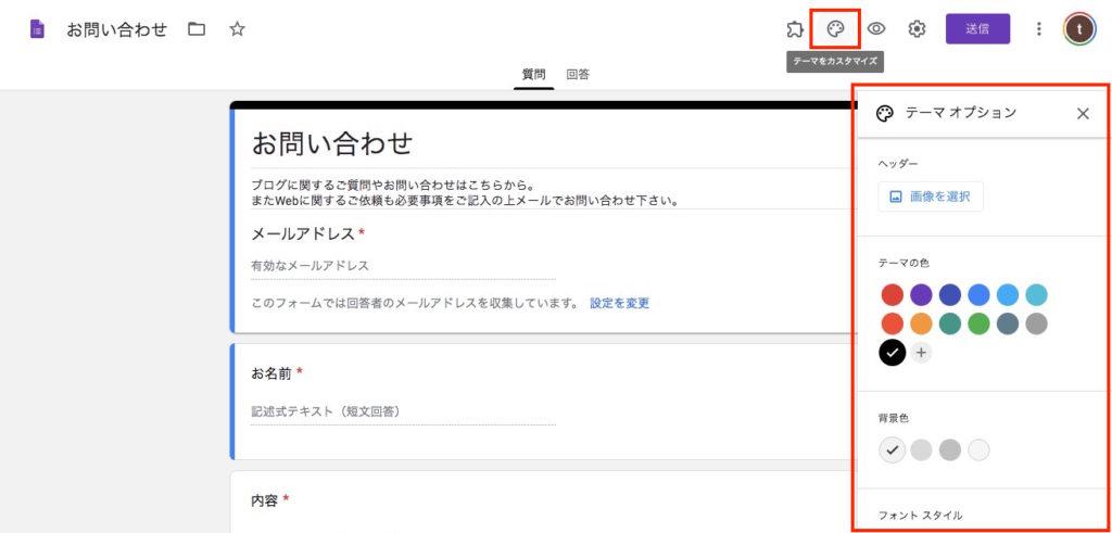 Googleフォーム色変更