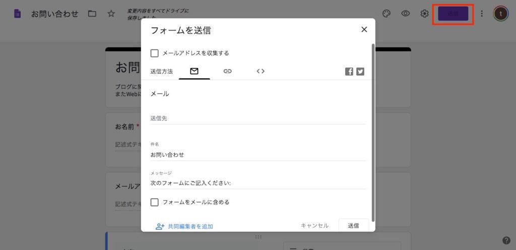 Googleフォーム設置