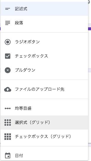 Googleフォーム記述方法