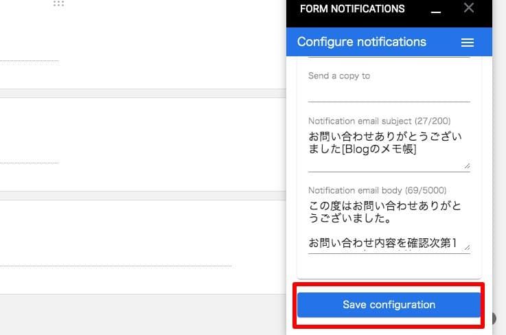 formnotifications保存ボタン