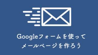 Googleフォームを使って簡単にブログのメールフォームページを作ろう