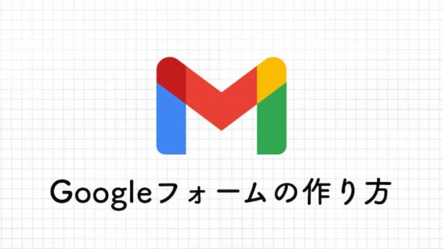 googleformの作り方