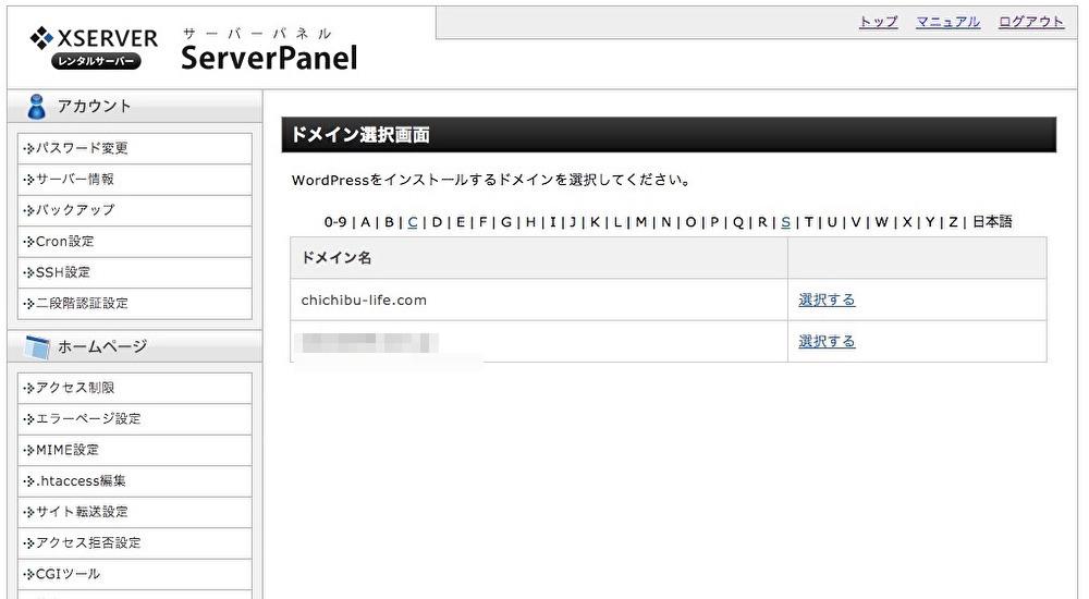 エックスサーバーWordPress設定