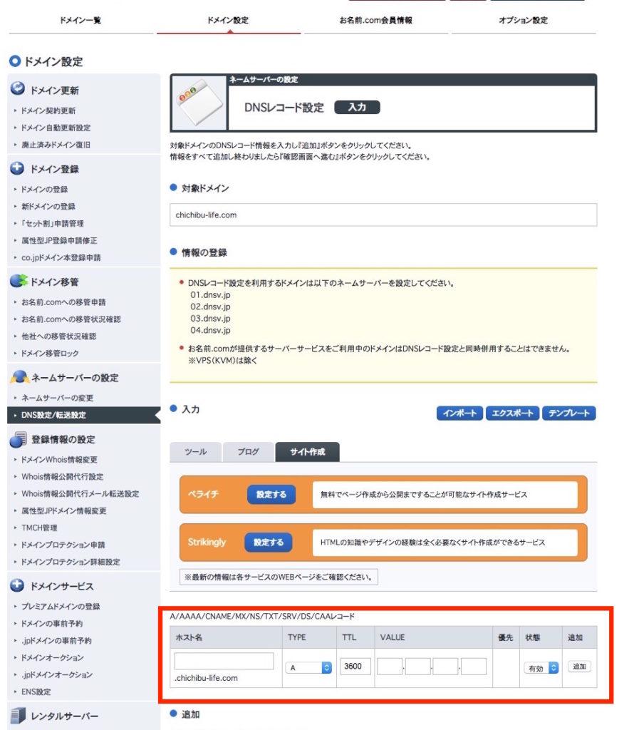 お名前.comのDNS設定