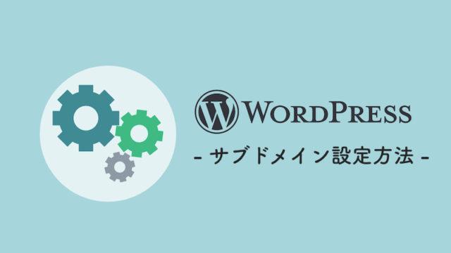 WordPressサブドメイン設定方法