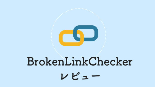 BrokenLinkCheckerレビュー