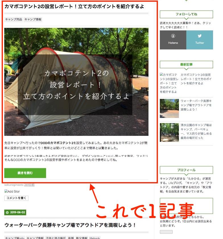 TOPページ記事数