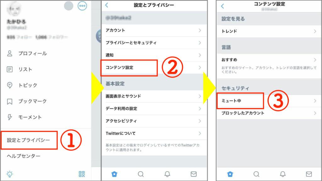 Twitterのミュート設定