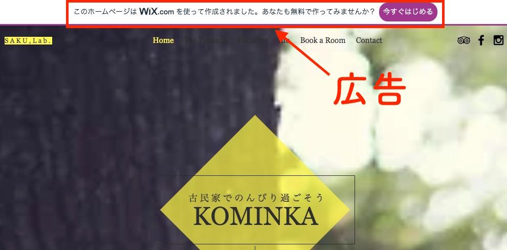 Wix(ウィックス)無料版広告