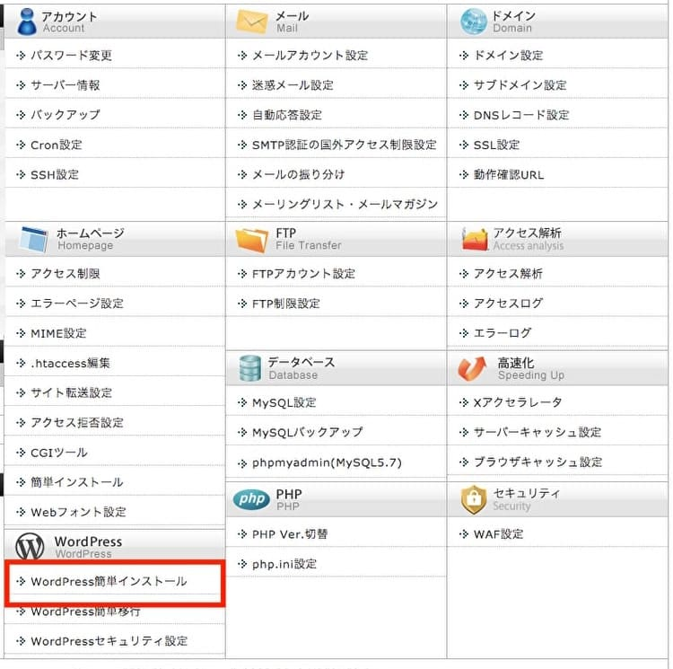 Wordpressをインポートエックスサーバー