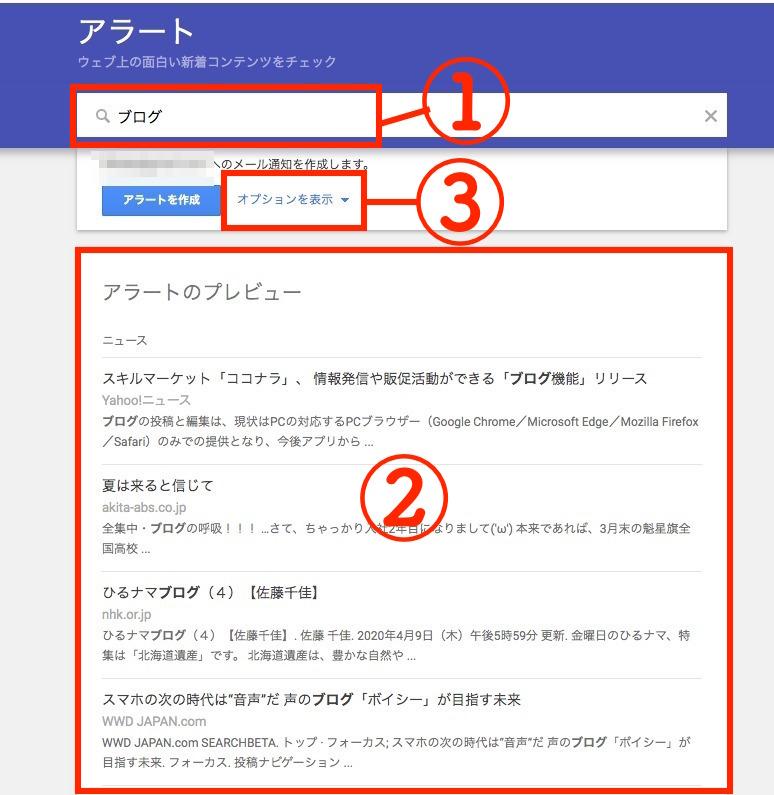 Googleアラート設定方法