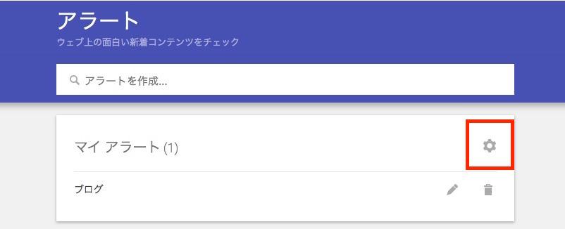 Googleアラート登録