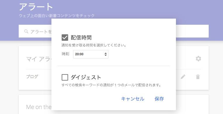 Googleアラート登録配信時間