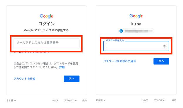 Googleアナリティクスログイン