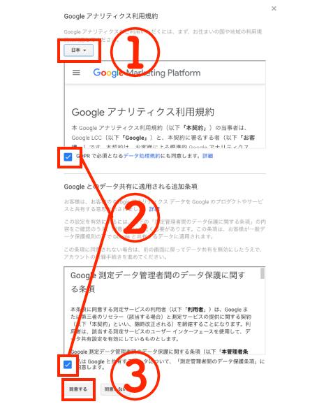 Googleアナリティクス設定