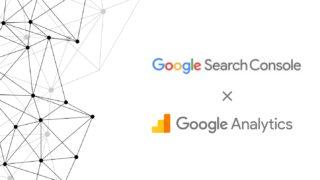GoogleSearchConsoleとアナリティクスの連携