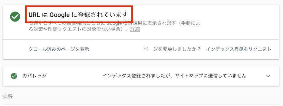 GoogleSearchConsole登録申請
