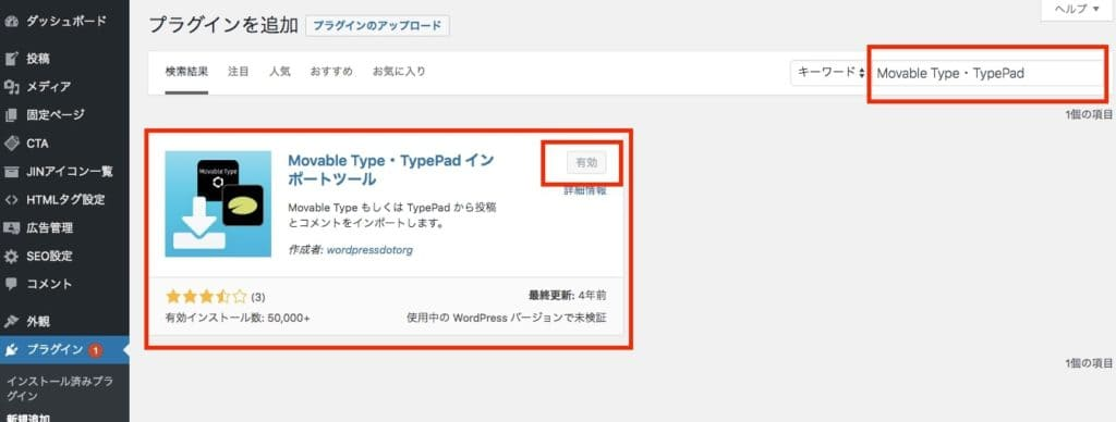 Movable Type・TypePad