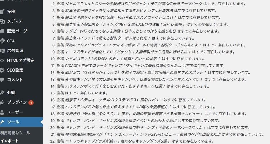 Movable Type・TypePadインポート実行