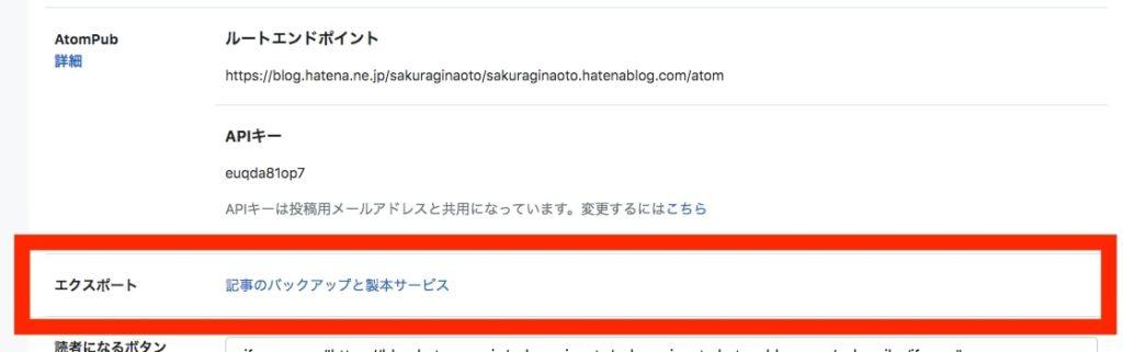 はてなブログデータのエクスポート