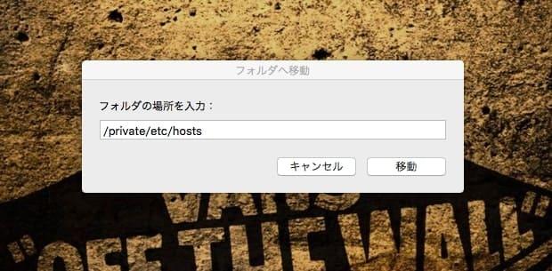 hostsファイル書き換え手順