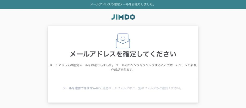 jimdoの登録方法