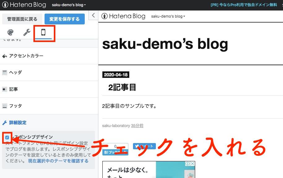 はてなブログレスポンスデザイン