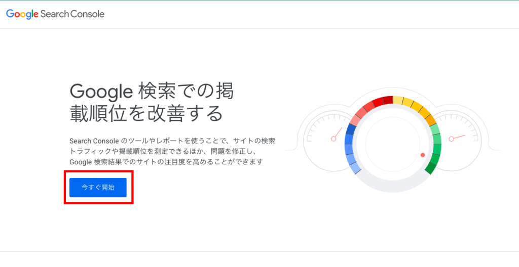 Search Consoleの登録手順