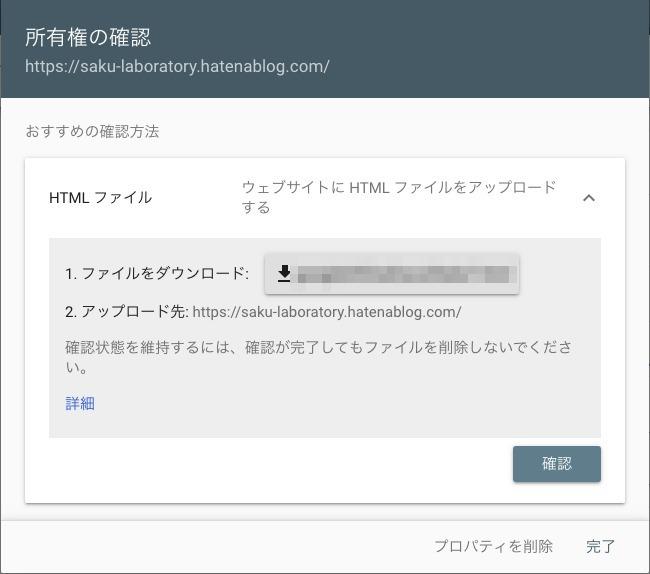 Search Consoleの登録手順所有権