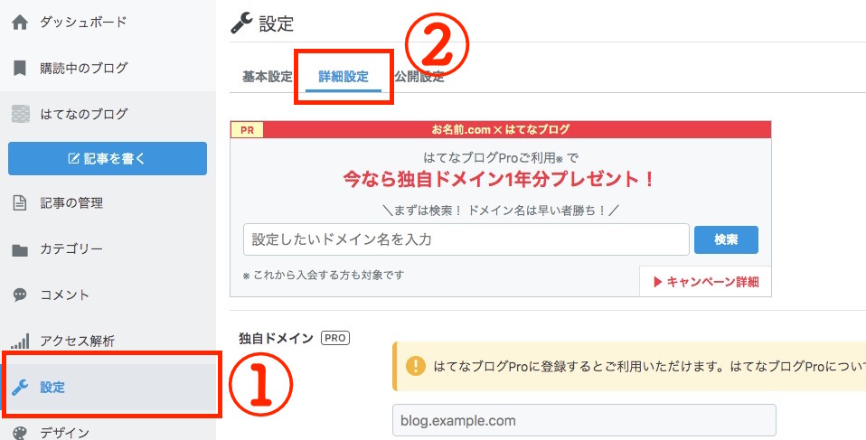 Search Consoleの登録手順はてなブログ