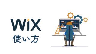 Wixの使い方