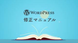 WordPress修正マニュアル