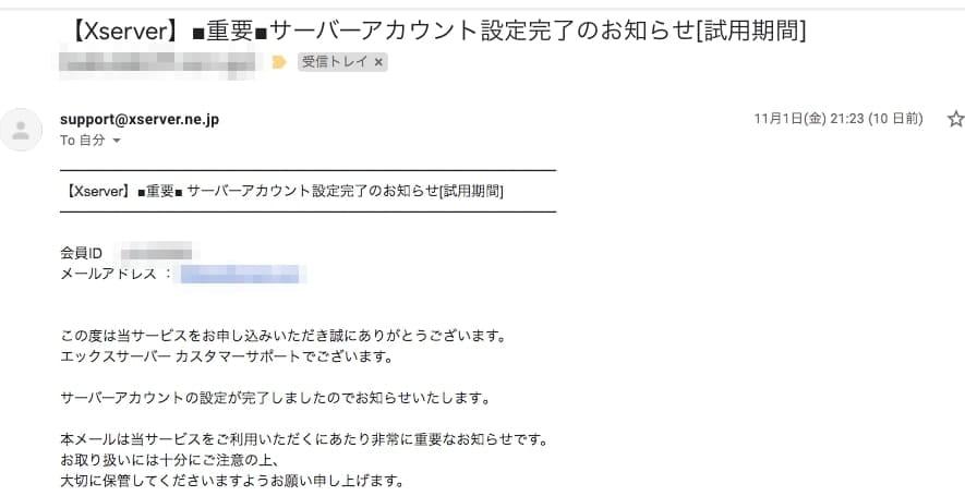 エックスサーバー申し込み確認メール