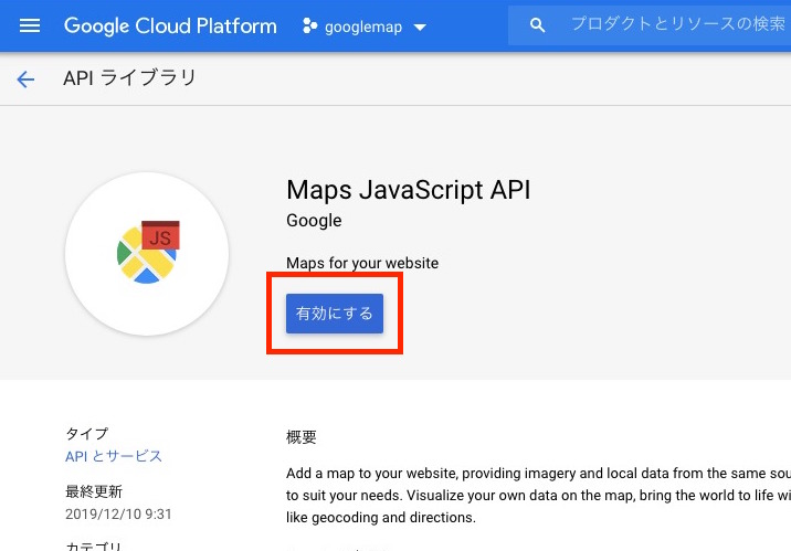 Map JavaScript API有効
