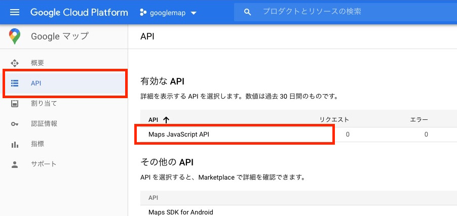 Map JavaScript API設定確認