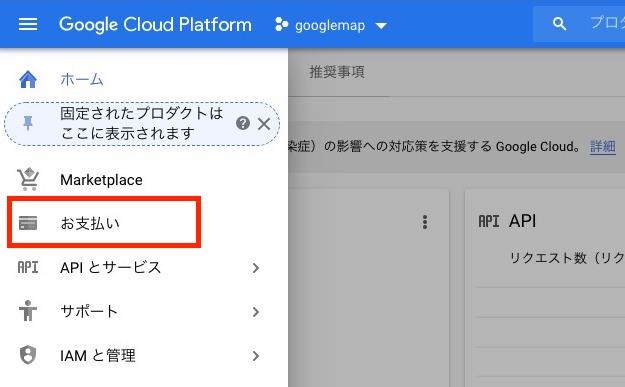 Google Cloud Platform支払い方法