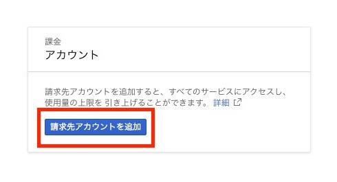 Google Cloud Platform請求先アカウント