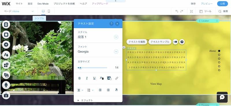 Wixの管理画面