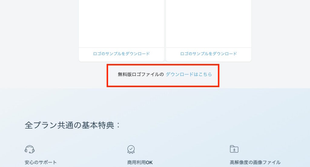 Wixロゴメーカー無料版ダウンロード