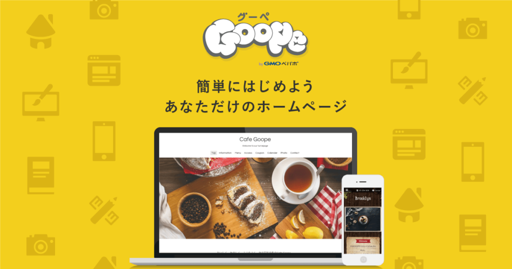 Goope(グーペ)